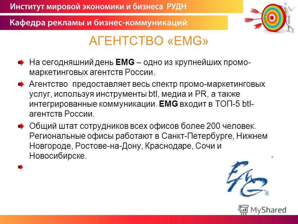 На сегодняшний день EMG – одно из крупнейших промо- маркетинговых агентств России. Агентство предоставляет весь спектр промо-маркетинговых услуг, используя инструменты btl, медиа и PR, а также интегрированные коммуникации. EMG входит в ТОП-5 btl- аге