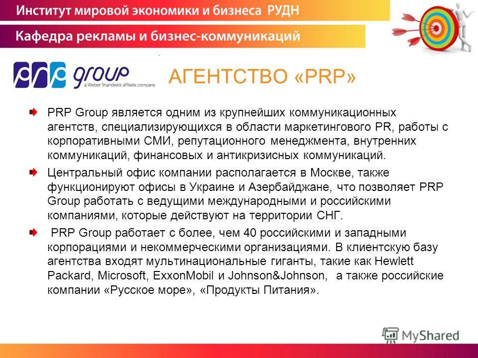PRP Group является одним из крупнейших коммуникационных агентств, специализирующихся в области маркетингового PR, работы с корпоративными СМИ, репутационного менеджмента, внутренних коммуникаций, финансовых и антикризисных коммуникаций. Центральный о