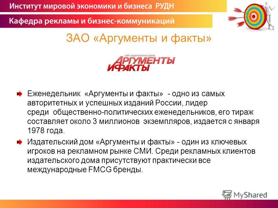 Еженедельник «Аргументы и факты» - одно из самых авторитетных и успешных изданий России, лидер среди общественно-политических еженедельников, его тираж составляет около 3 миллионов экземпляров, издается с января 1978 года. Издательский дом «Аргументы