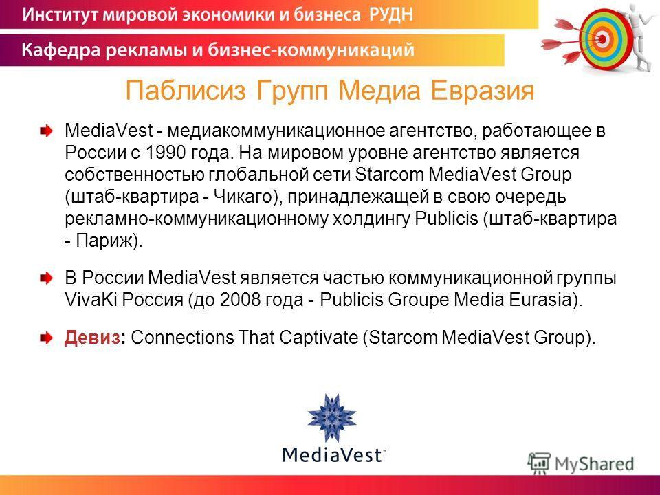 MediaVest - медиакоммуникационное агентство, работающее в России с 1990 года. На мировом уровне агентство является собственностью глобальной сети Starcom MediaVest Group (штаб-квартира - Чикаго), принадлежащей в свою очередь рекламно-коммуникационном