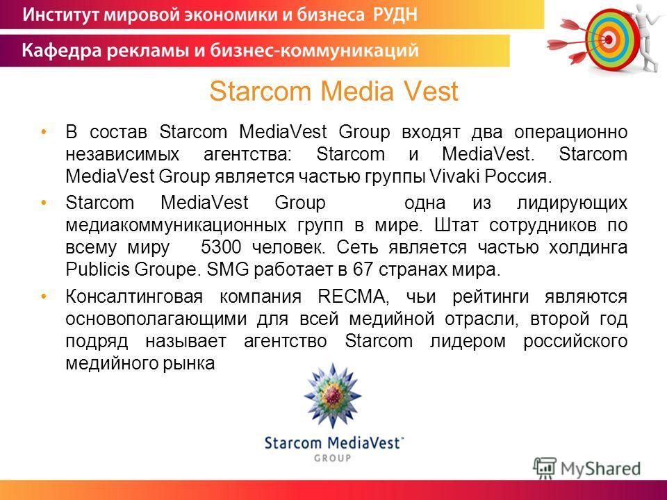 В состав Starcom MediaVest Group входят два операционно независимых агентства: Starcom и MediaVest. Starcom MediaVest Group является частью группы Vivaki Россия. Starcom MediaVest Group одна из лидирующих медиакоммуникационных групп в мире. Штат сотр