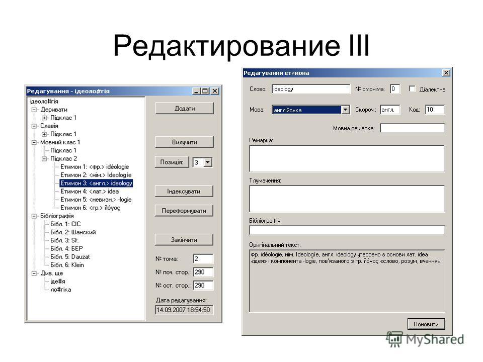 Редактирование III