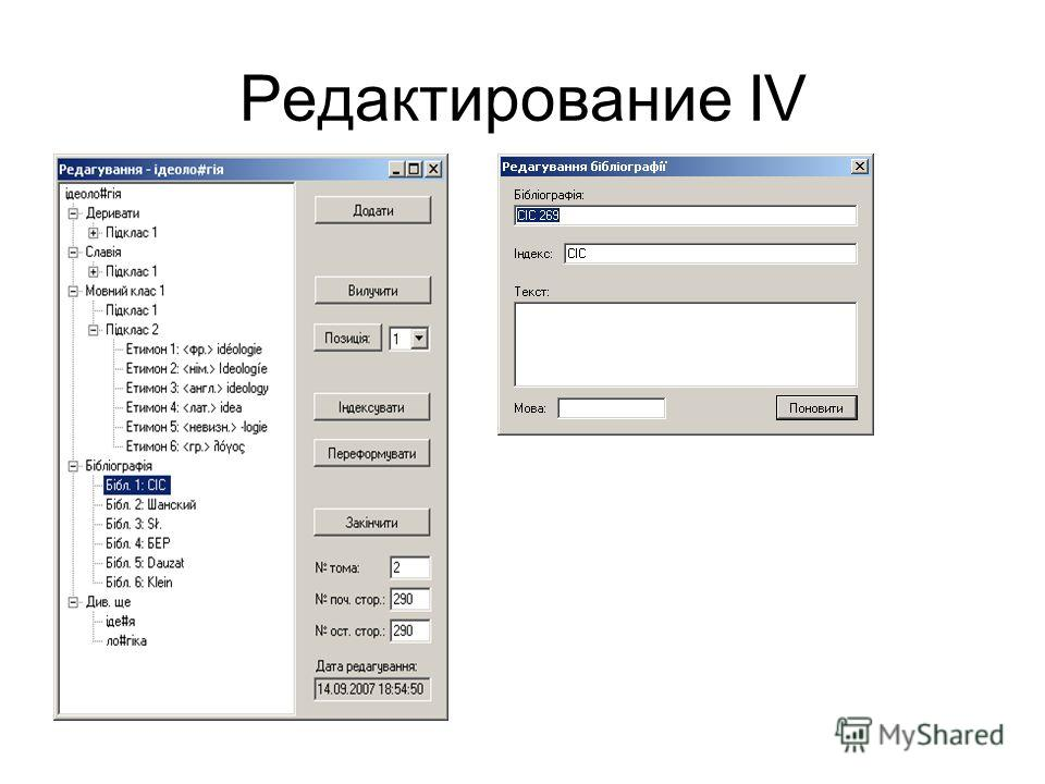Редактирование IV