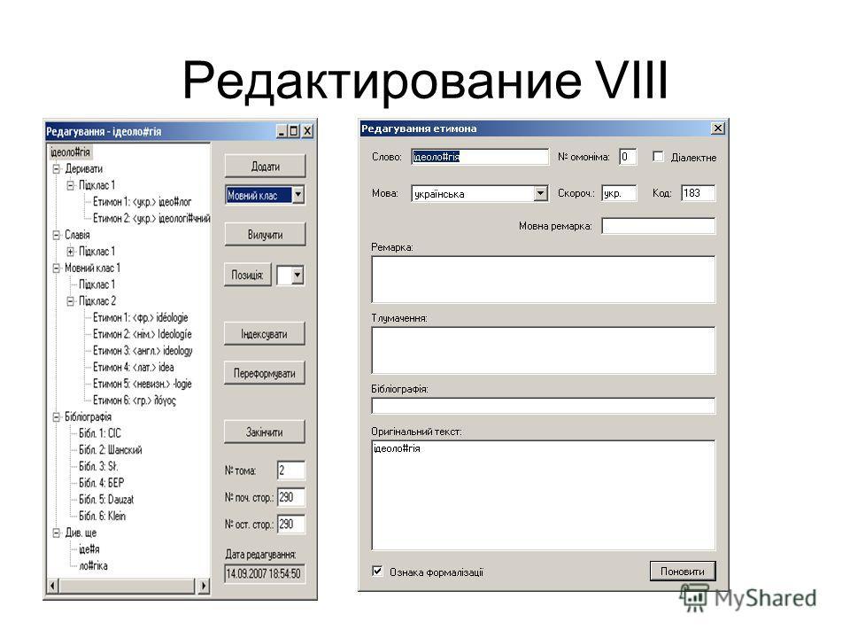 Редактирование VIII