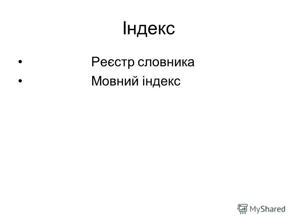Індекс Реєстр словника Мовний індекс