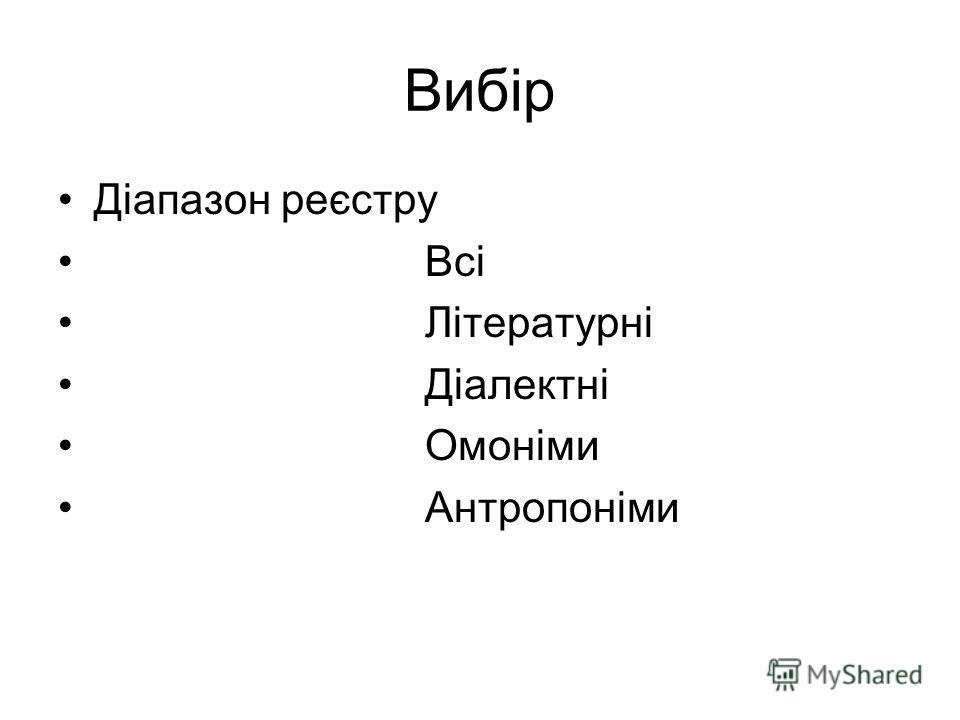 Вибір Діапазон реєстру Всі Літературні Діалектні Омоніми Антропоніми