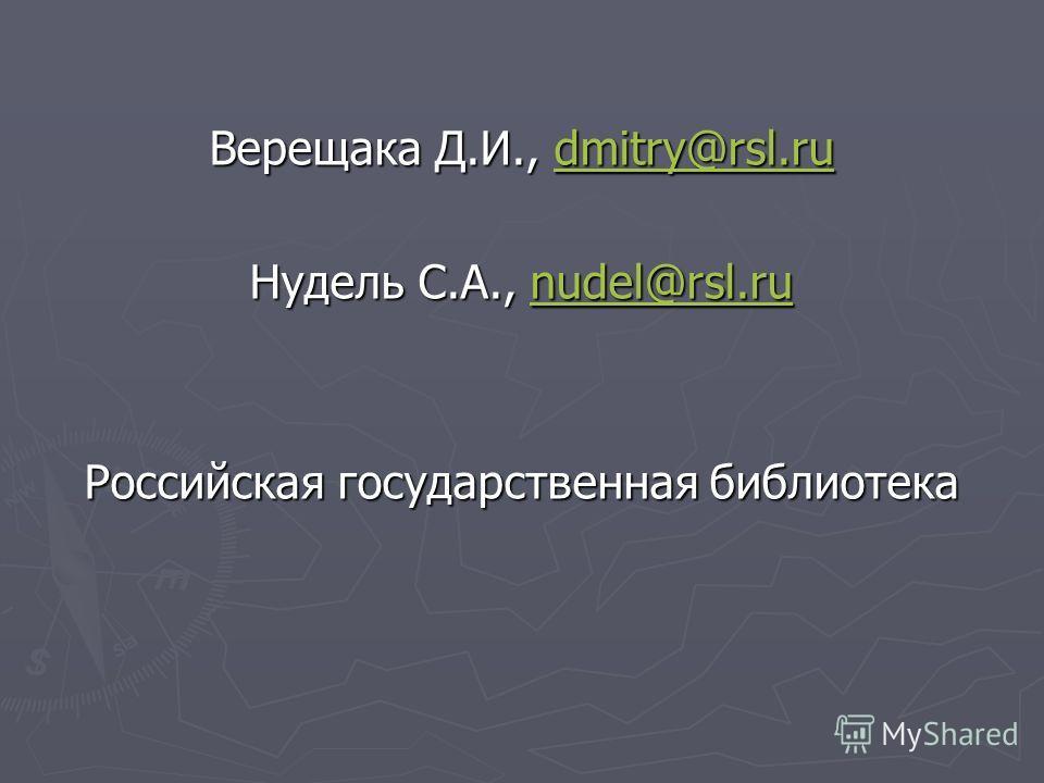 Верещака Д.И., dmitry@rsl.ru dmitry@rsl.ru Нудель С.А., nudel@rsl.ru nudel@rsl.ru Российская государственная библиотека