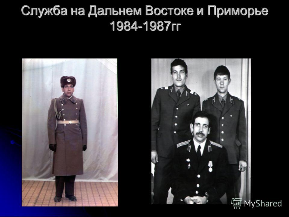 Служба на Дальнем Востоке и Приморье 1984-1987гг