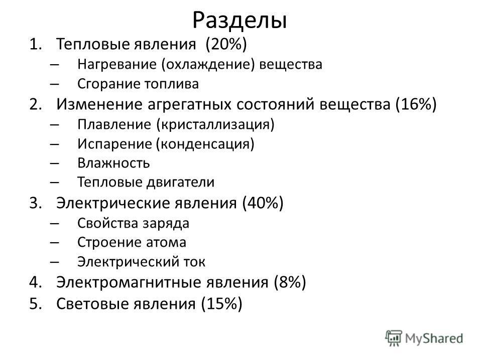Разделы 1.Тепловые явления (20%) – Нагревание (охлаждение) вещества – Сгорание топлива 2.Изменение агрегатных состояний вещества (16%) – Плавление (кристаллизация) – Испарение (конденсация) – Влажность – Тепловые двигатели 3.Электрические явления (40