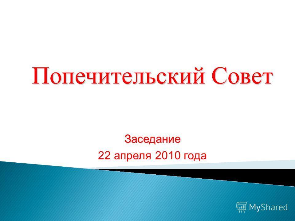 Попечительский Совет Заседание 22 апреля 2010 года