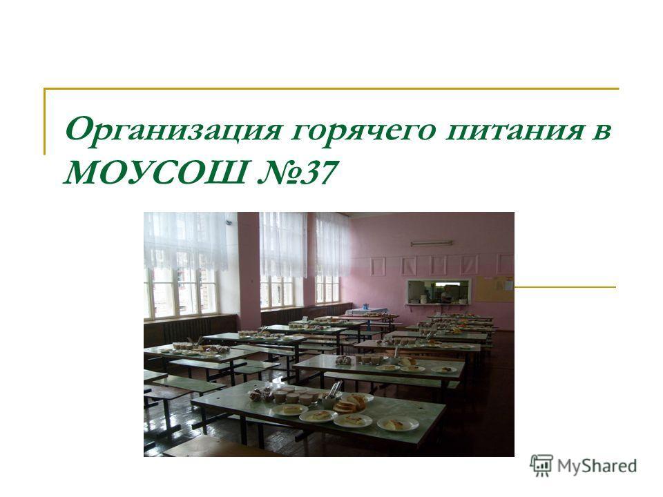 Организация горячего питания в МОУСОШ 37