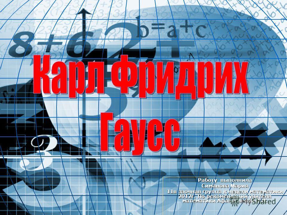Работу выполнила Симанова Мария 11в заочная группа к недели математики 2012г. По рекомендации учителя математики Афанасьевой Н.Н.