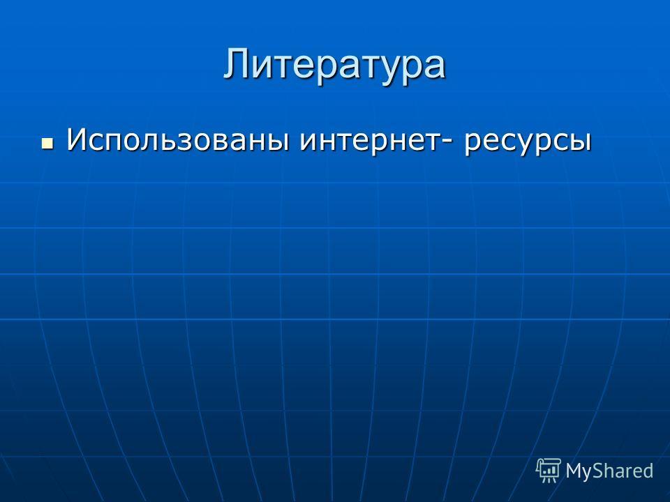 Литература Использованы интернет- ресурсы Использованы интернет- ресурсы
