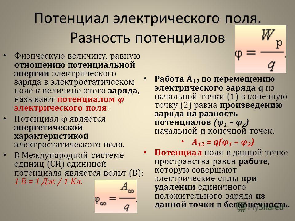 Потенциал электрического поля. Разность потенциалов Физическую величину, равную отношению потенциальной энергии электрического заряда в электростатическом поле к величине этого заряда, называют потенциалом φ электрического поля: Потенциал φ является