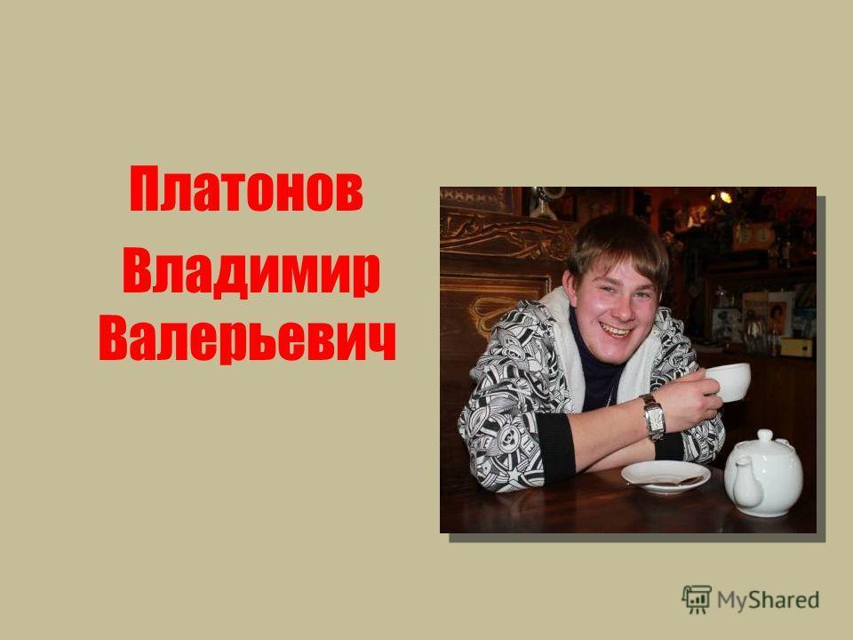 Платонов Владимир Валерьевич