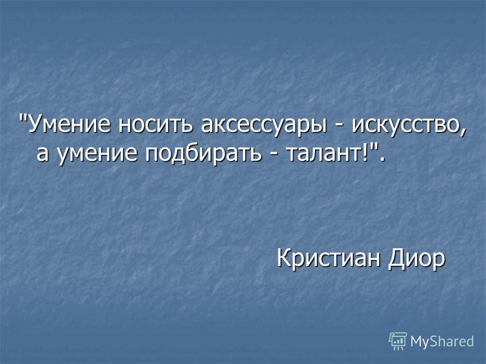 Умение носить аксессуары - искусство, а умение подбирать - талант!. Кристиан Диор Кристиан Диор