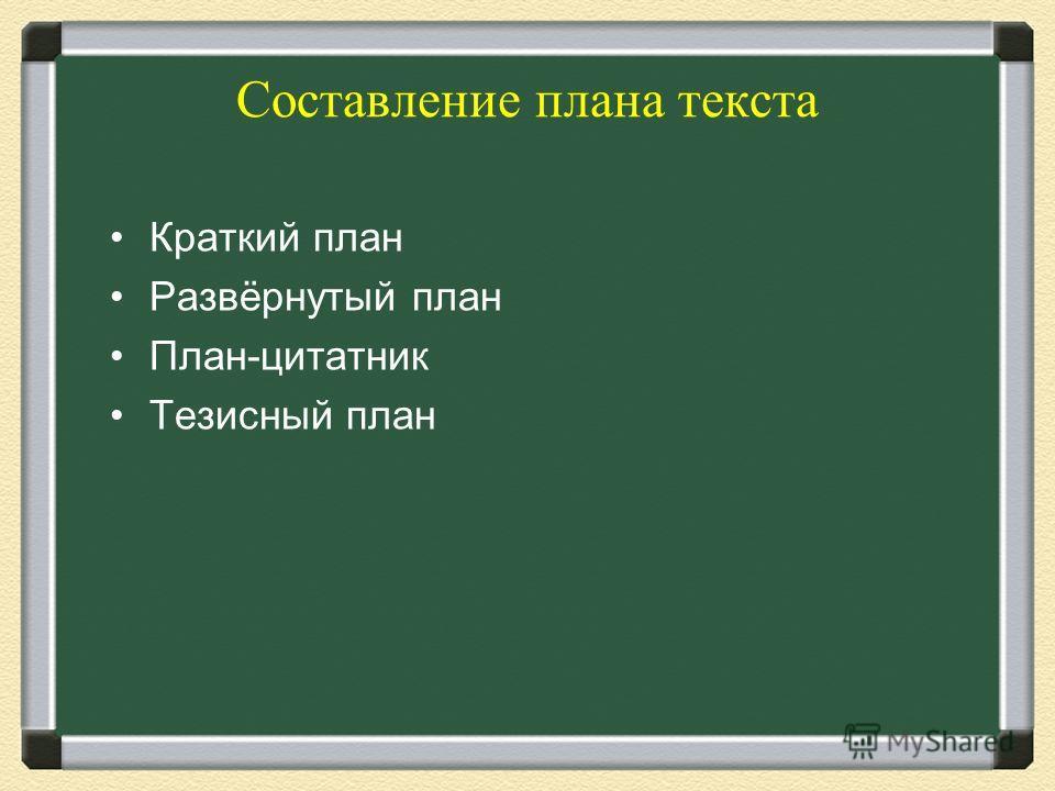 Составление плана текста Краткий план Развёрнутый план План-цитатник Тезисный план