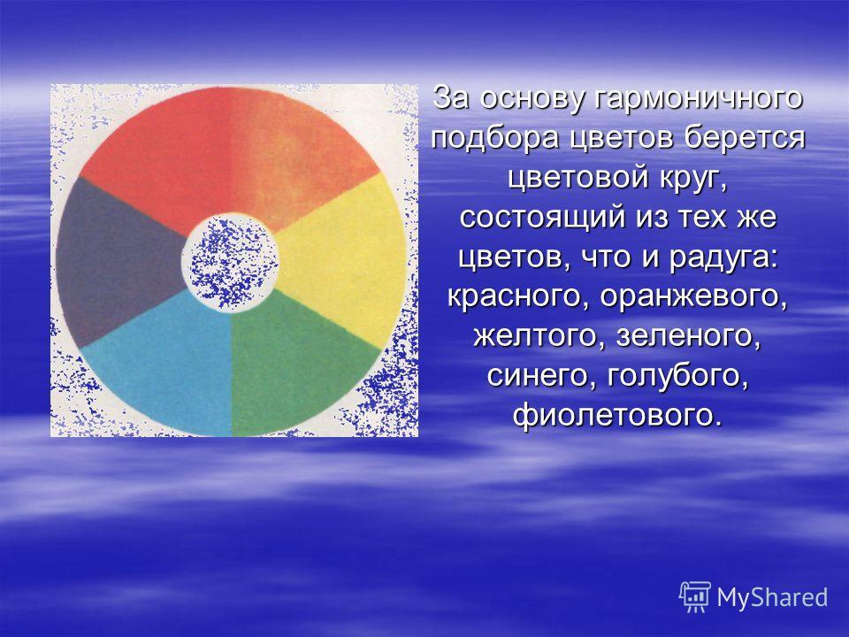 За основу гармоничного подбора цветов берется цветовой круг, состоящий из тех же цветов, что и радуга: красного, оранжевого, желтого, зеленого, синего, голубого, фиолетового.