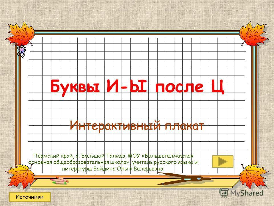 Ответы Mail Ru: Правило Буквы и-ы после ц и примеры