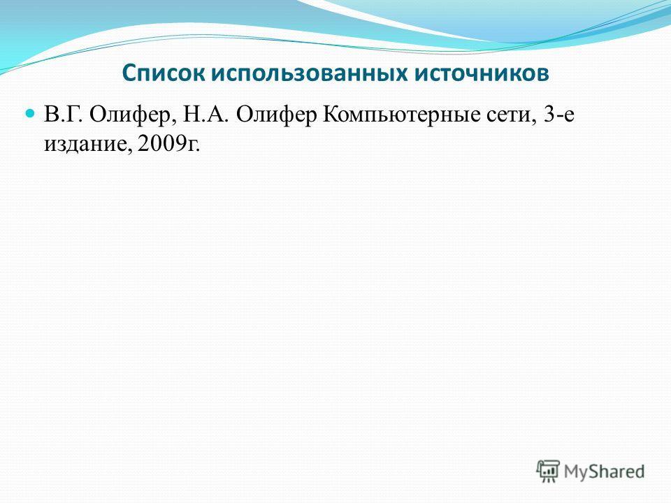Список использованных источников В.Г. Олифер, Н.А. Олифер Компьютерные сети, 3-е издание, 2009г.
