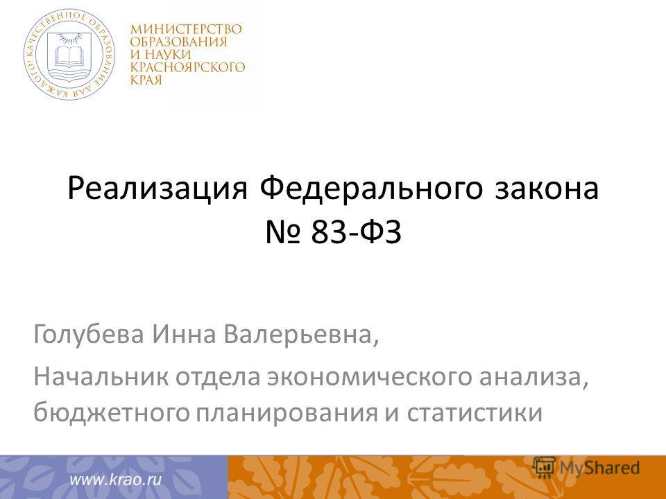 Реализация Федерального закона 83-ФЗ Голубева Инна Валерьевна, Начальник отдела экономического анализа, бюджетного планирования и статистики