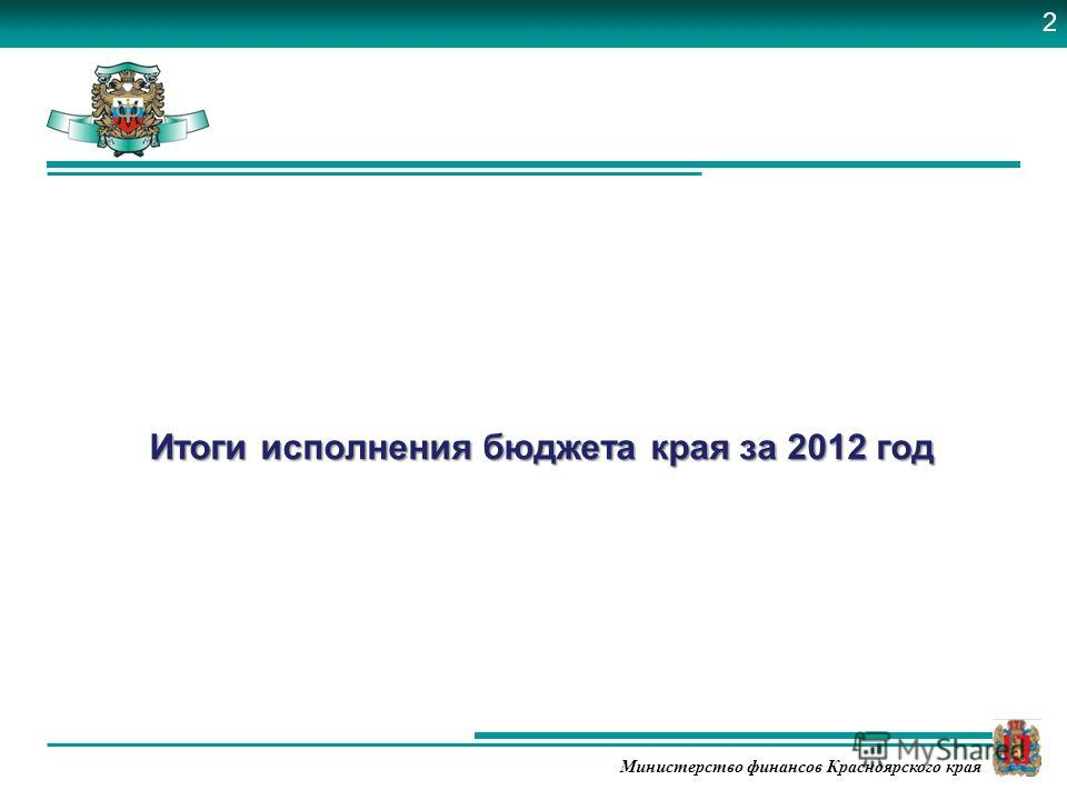 Министерство финансов Красноярского края Итоги исполнения бюджета края за 2012 год 2