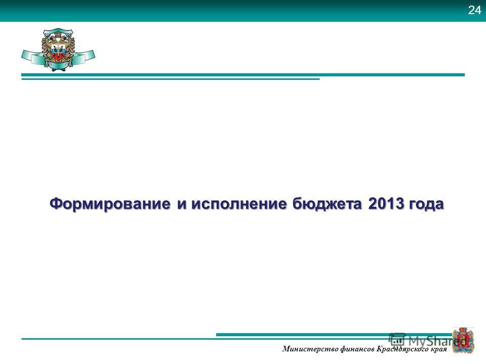 Министерство финансов Красноярского края Формирование и исполнение бюджета 2013 года 24