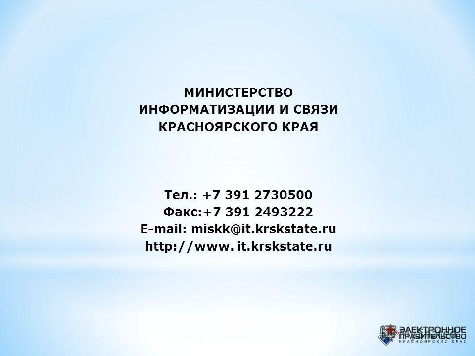 МИНИСТЕРСТВО ИНФОРМАТИЗАЦИИ И СВЯЗИ КРАСНОЯРСКОГО КРАЯ Тел.: +7 391 2730500 Факс:+7 391 2493222 E-mail: miskk@it.krskstate.ru http://www. it.krskstate.ru