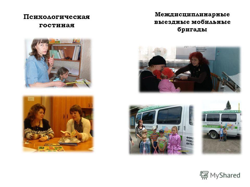 Междисциплинарные выездные мобильные бригады Психологическая гостиная