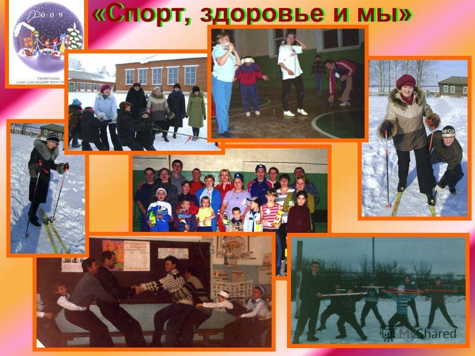 «Спорт, здоровье и мы»