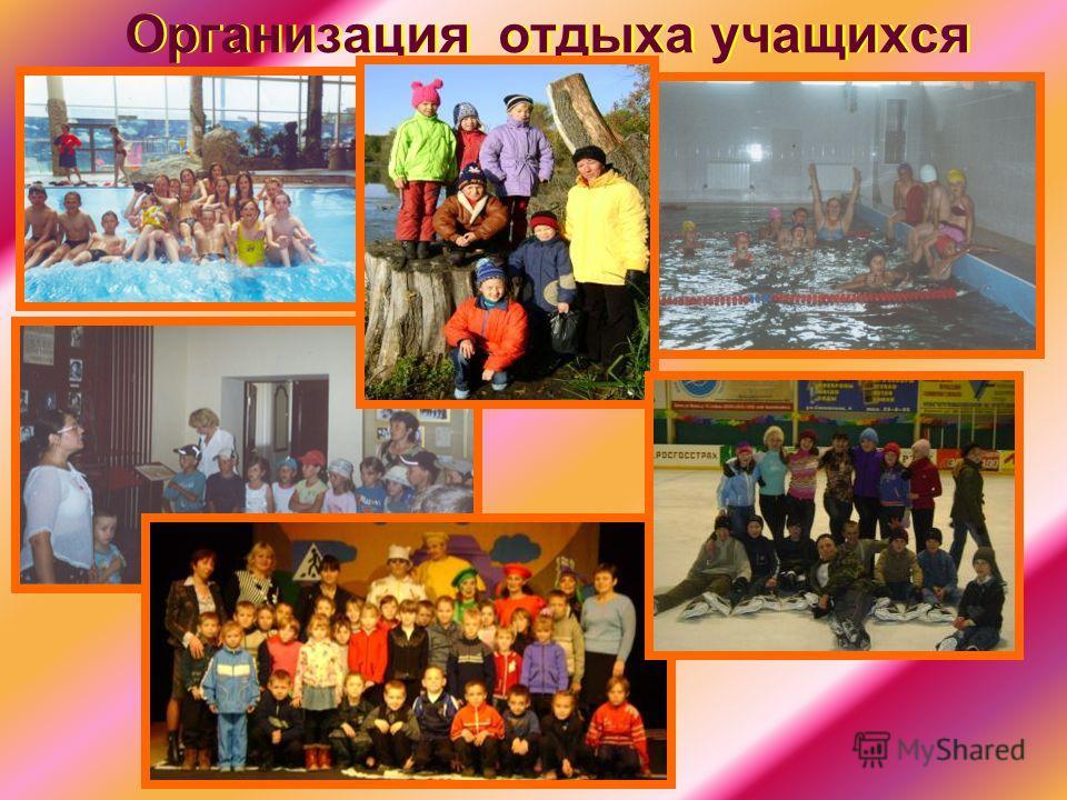 Организация отдыха учащихся