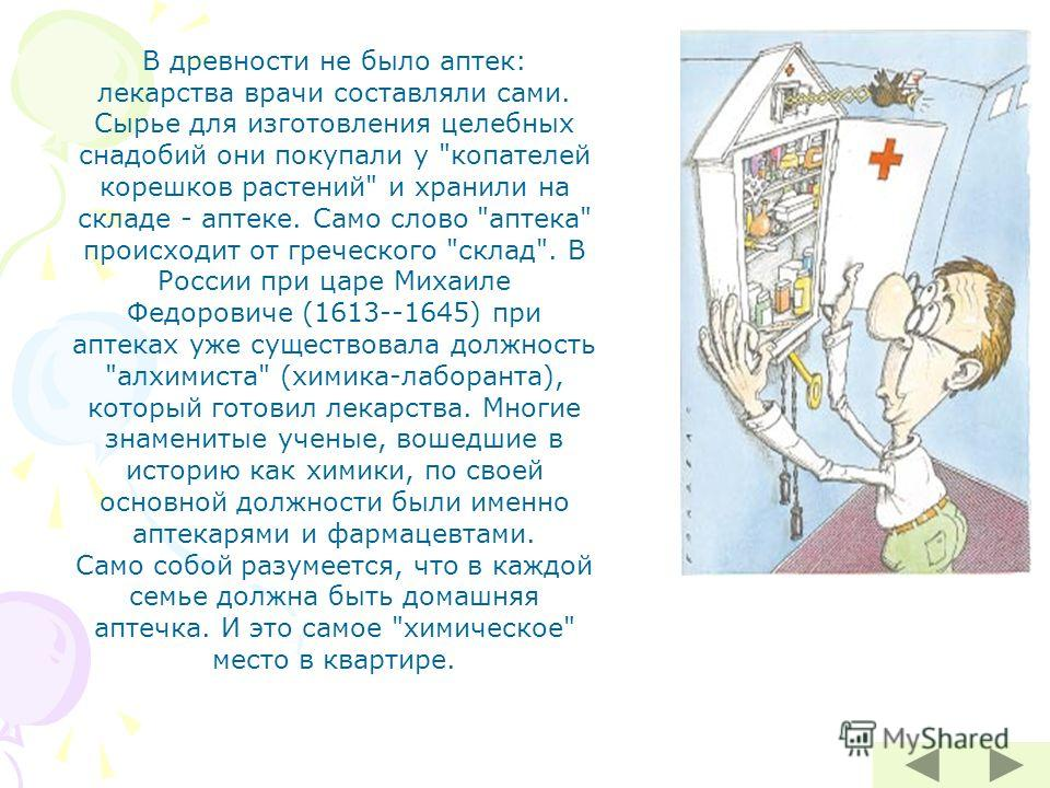 В древности не было аптек: лекарства врачи составляли сами. Сырье для изготовления целебных снадобий они покупали у