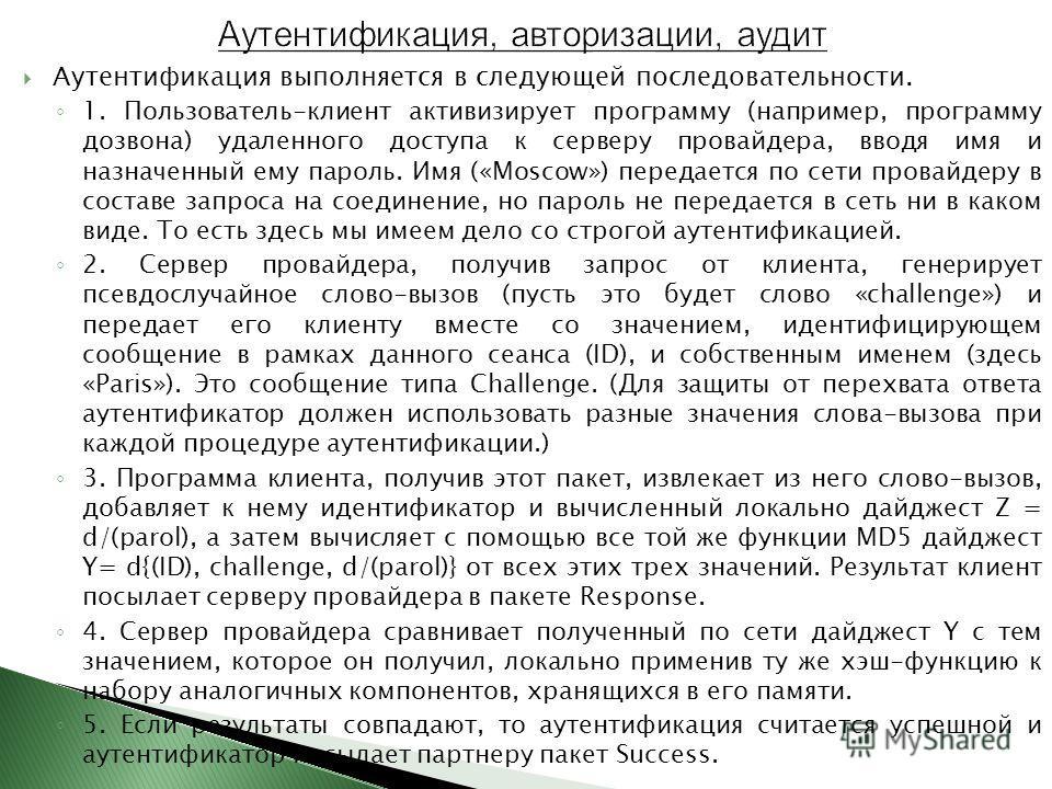 Аутентификация выполняется в следующей последовательности. 1. Пользователь-клиент активизирует программу (например, программу дозвона) удаленного доступа к серверу провайдера, вводя имя и назначенный ему пароль. Имя («Moscow») передается по сети пров