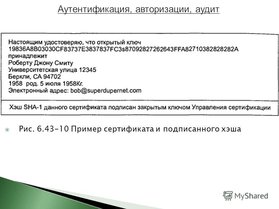 Рис. 6.43-10 Пример сертификата и подписанного хэша