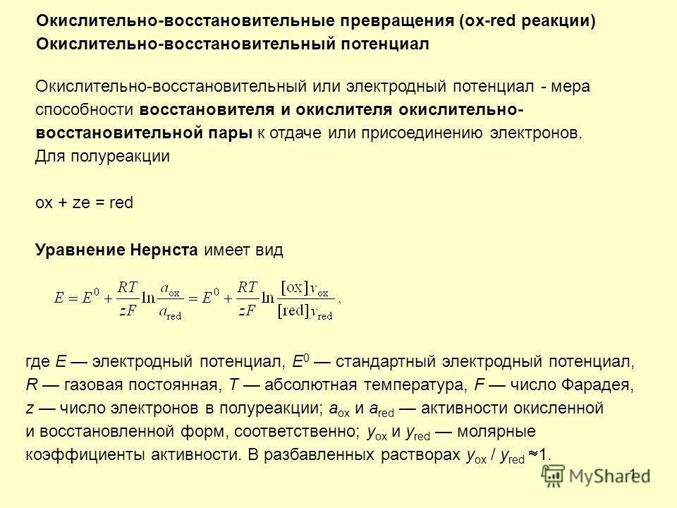 1 Окислительно-восстановительные превращения (ox-red реакции) Окислительно-восстановительный потенциал Окислительно-восстановительный или электродный потенциал - мера способности восстановителя и окислителя окислительно- восстановительной пары к отда