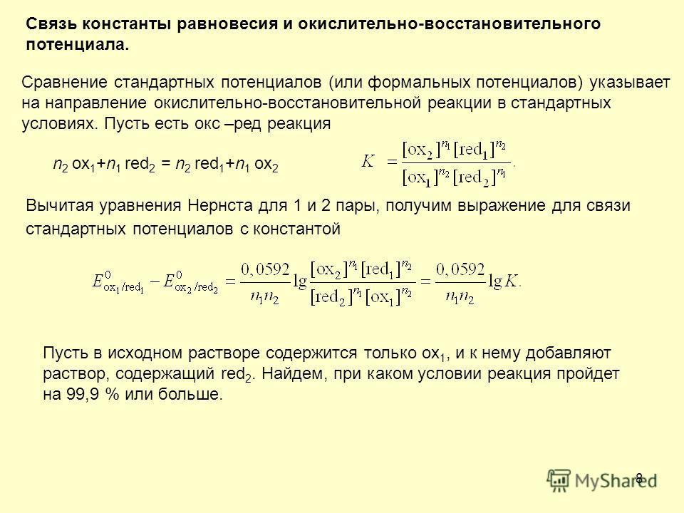 8 Связь константы равновесия и окислительно-восстановительного потенциала. Сравнение стандартных потенциалов (или формальных потенциалов) указывает на направление окислительно-восстановительной реакции в стандартных условиях. Пусть есть окс –ред реак