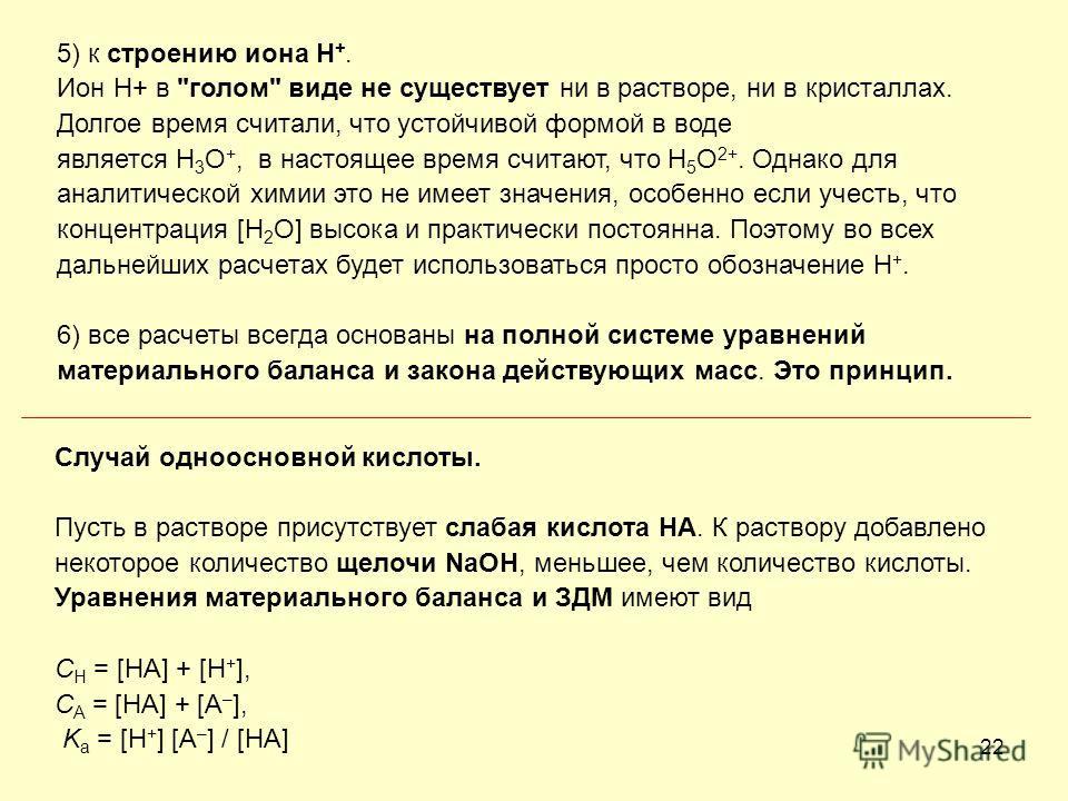 22 5) к строению иона H +. Ион H+ в