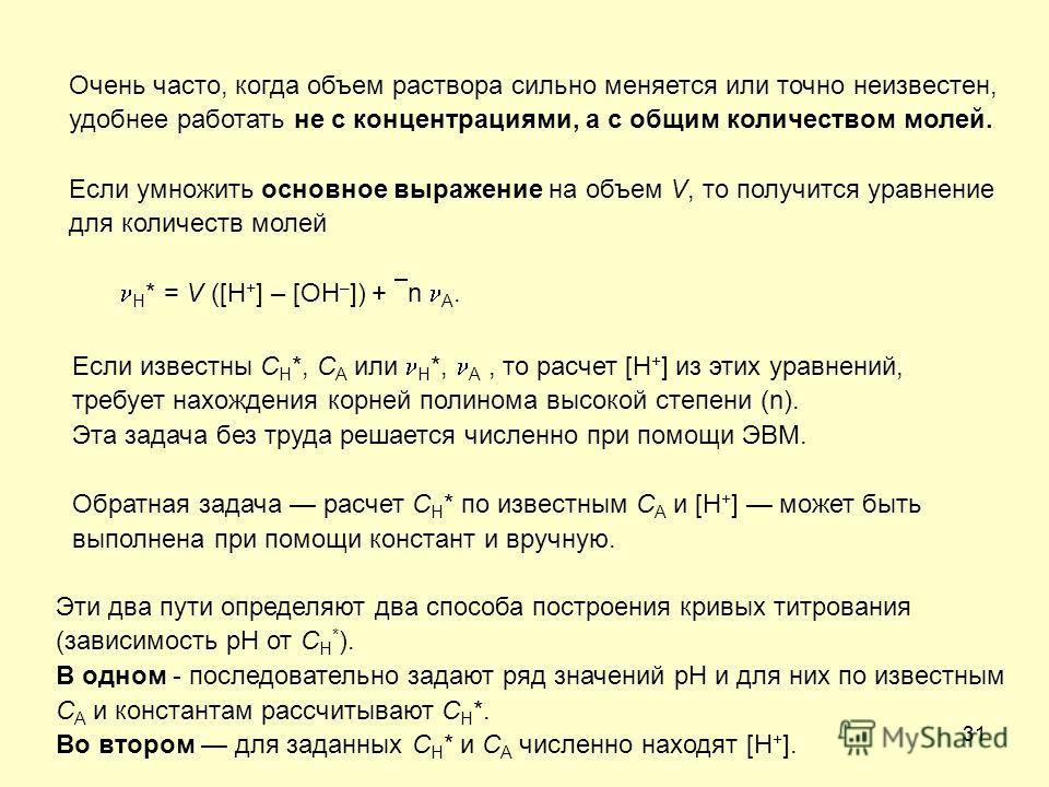31 Очень часто, когда объем раствора сильно меняется или точно неизвестен, удобнее работать не с концентрациями, а с общим количеством молей. Если умножить основное выражение на объем V, то получится уравнение для количеств молей H * = V ([H + ] – [O