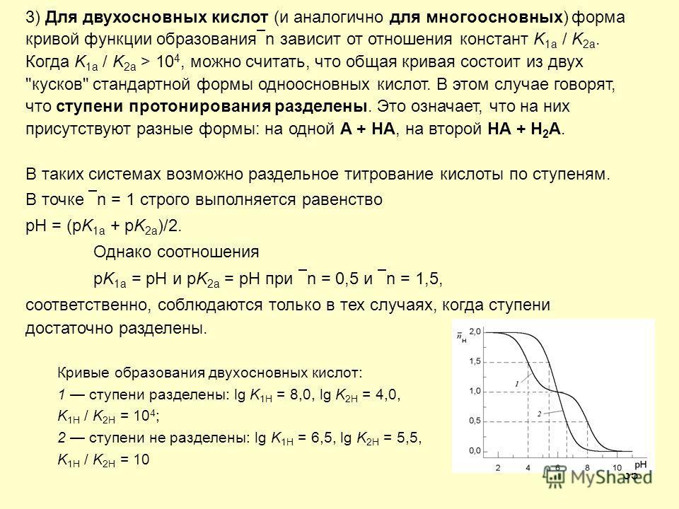 35 3) Для двухосновных кислот (и аналогично для многоосновных) форма кривой функции образования n зависит от отношения констант K 1а / K 2а. Когда K 1а / K 2а > 10 4, можно считать, что общая кривая состоит из двух