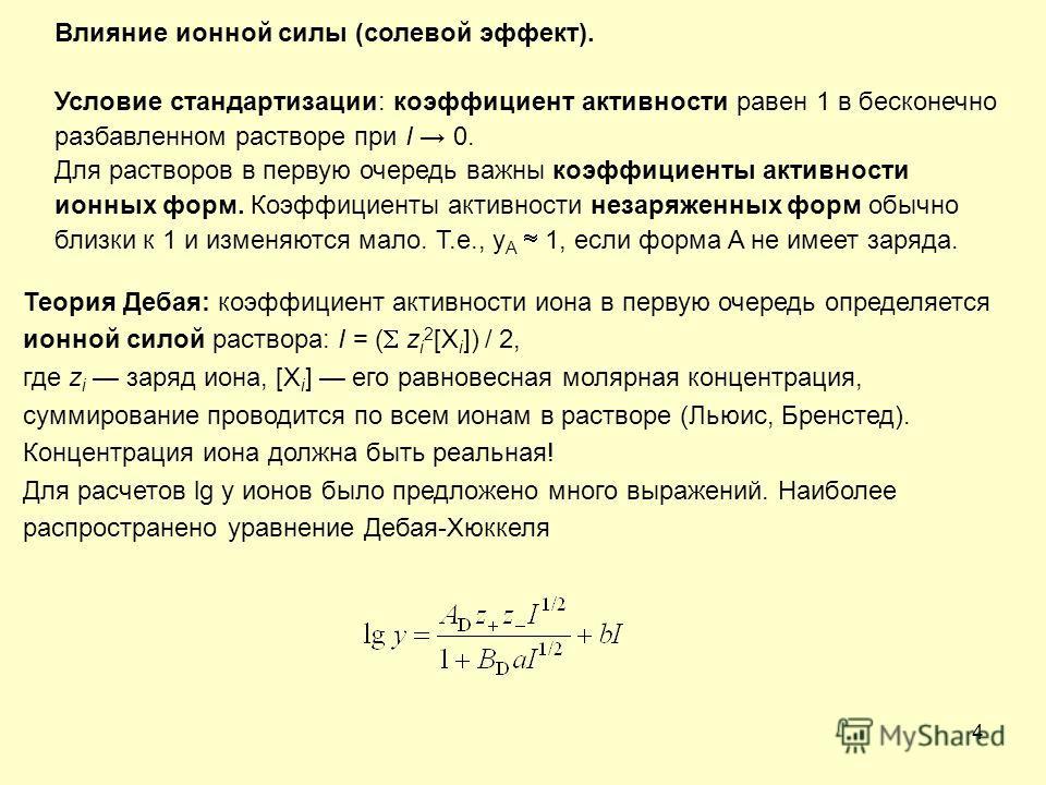 4 Влияние ионной силы (солевой эффект). Условие стандартизации: коэффициент активности равен 1 в бесконечно разбавленном растворе при I 0. Для растворов в первую очередь важны коэффициенты активности ионных форм. Коэффициенты активности незаряженных