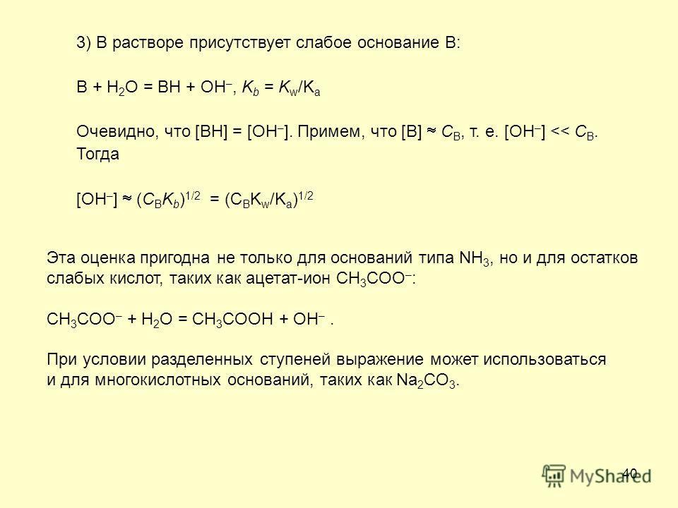 40 Эта оценка пригодна не только для оснований типа NH 3, но и для остатков слабых кислот, таких как ацетат-ион CH 3 COO – : CH 3 COO – + H 2 O = CH 3 COOH + OH –. При условии разделенных ступеней выражение может использоваться и для многокислотных о