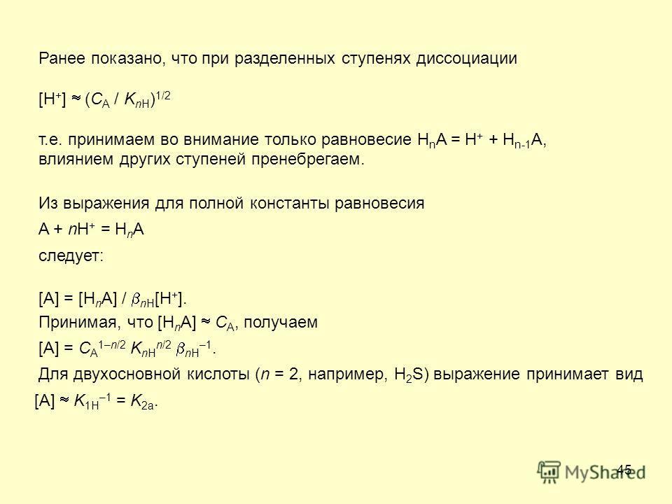 45 Ранее показано, что при разделенных ступенях диссоциации [H + ] (C A / K nH ) 1/2 т.е. принимаем во внимание только равновесие H n A = H + + H n-1 A, влиянием других ступеней пренебрегаем. Из выражения для полной константы равновесия A + nH + = H