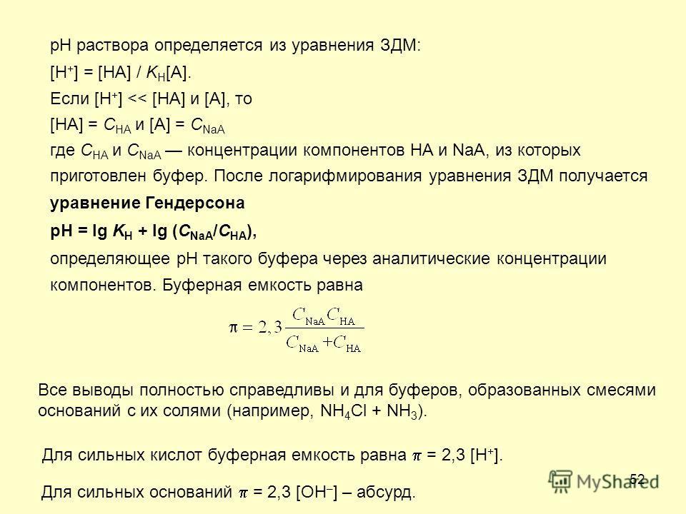 52 рН раствора определяется из уравнения ЗДМ: [H + ] = [HA] / K H [A]. Если [H + ]