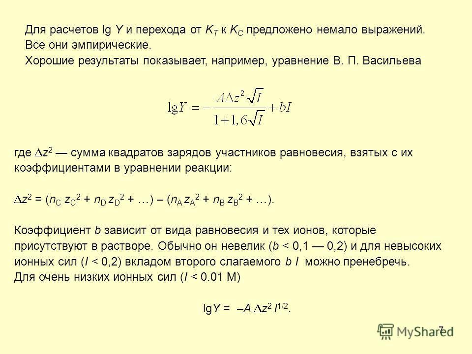 7 Для расчетов lg Y и перехода от K T к K C предложено немало выражений. Все они эмпирические. Хорошие результаты показывает, например, уравнение В. П. Васильева где z 2 сумма квадратов зарядов участников равновесия, взятых с их коэффициентами в урав