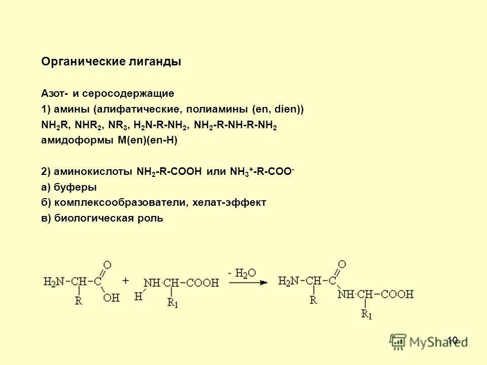 10 Органические лиганды Азот- и серосодержащие 1) амины (алифатические, полиамины (en, dien)) NH 2 R, NHR 2, NR 3, H 2 N-R-NH 2, NH 2 -R-NH-R-NH 2 амидоформы M(en)(en-H) 2) аминокислоты NH 2 -R-COOH или NH 3 + -R-COO - а) буферы б) комплексообразоват