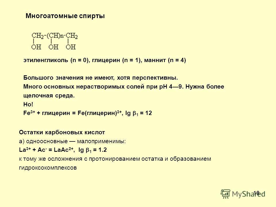 18 Многоатомные спирты этиленгликоль (n = 0), глицерин (n = 1), маннит (n = 4) Большого значения не имеют, хотя перспективны. Много основных нерастворимых солей при рН 49. Нужна более щелочная среда. Но! Fe 3+ + глицерин = Fe(глицерин) 3+, lg 1 = 12