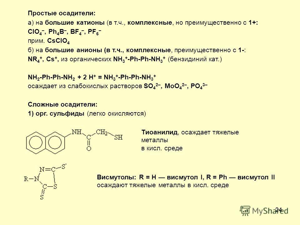 24 Простые осадители: а) на большие катионы (в т.ч., комплексные, но преимущественно с 1+: ClO 4 –, Ph 4 B –, BF 4 –, PF 6 – прим. CsClO 4 б) на большие анионы (в т.ч., комплексные, преимущественно с 1-: NR 4 +, Cs +, из органических NH 3 + -Ph-Ph-NH