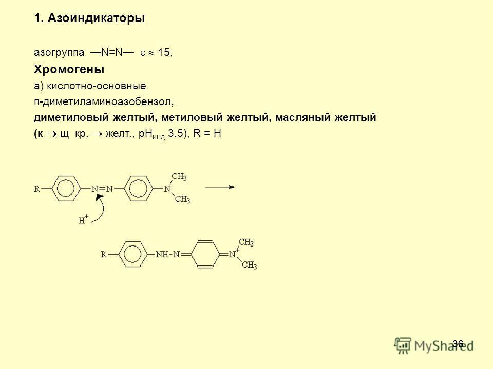 36 1. Азоиндикаторы азогруппа N=N 15, Хромогены а) кислотно-основные п-диметиламиноазобензол, диметиловый желтый, метиловый желтый, масляный желтый (к щ кр. желт., рН инд 3.5), R = H