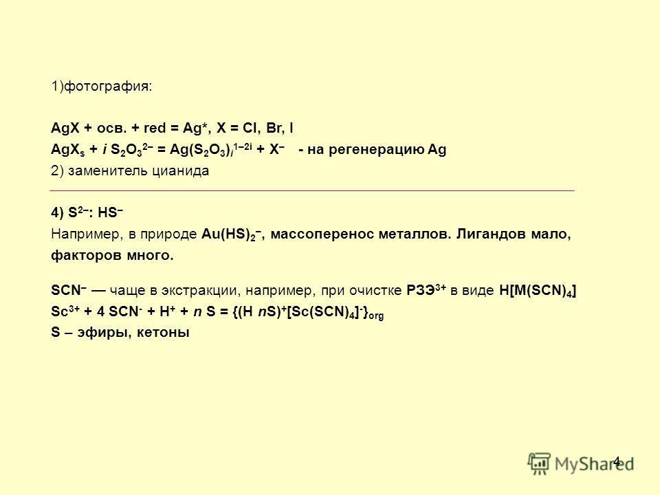 44 1)фотография: AgX + осв. + red = Ag*, X = Cl, Br, I AgX s + i S 2 O 3 2– = Ag(S 2 O 3 ) i 1–2i + X – - на регенерацию Ag 2) заменитель цианида 4) S 2– : HS – Например, в природе Au(HS) 2 –, массоперенос металлов. Лигандов мало, факторов много. SCN
