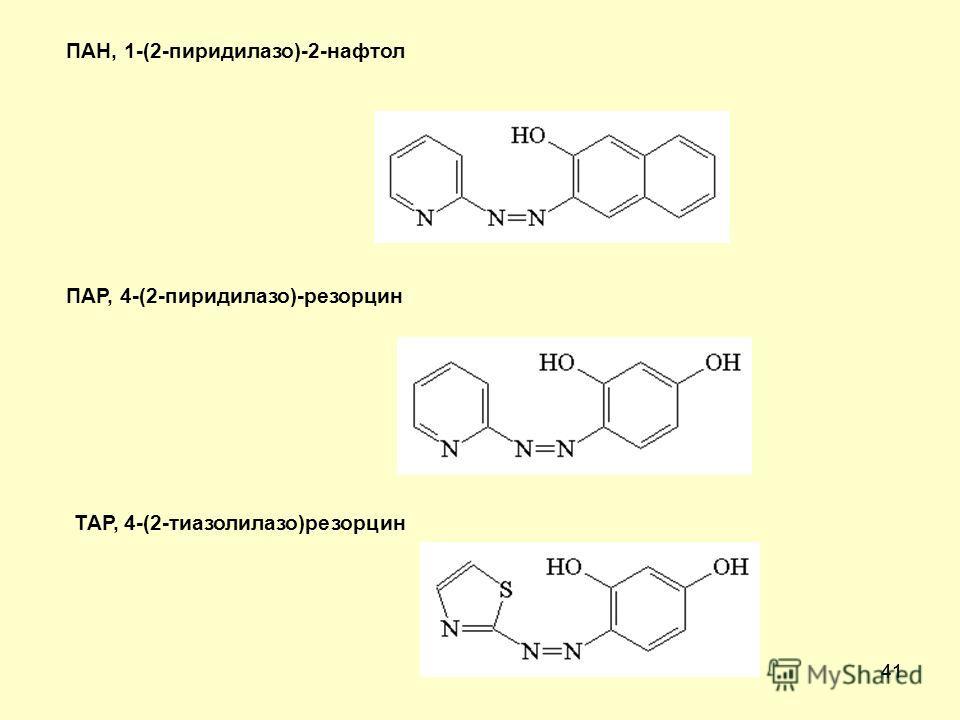 41 ПАН, 1-(2-пиридилазо)-2-нафтол ПАР, 4-(2-пиридилазо)-резорцин ТАР, 4-(2-тиазолилазо)резорцин